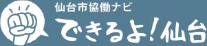 できるよ!仙台