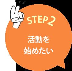 STEP2 活動を始めたい