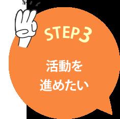 STEP3 活動を進めたい